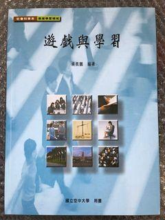 遊戲與學習(ISBN:9789576618055)
