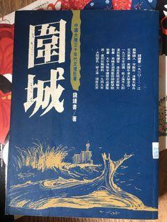 1990年出版《圍城》錢鐘書
