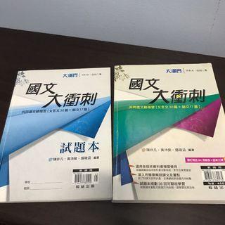 國文大滿貫護理二技參考書