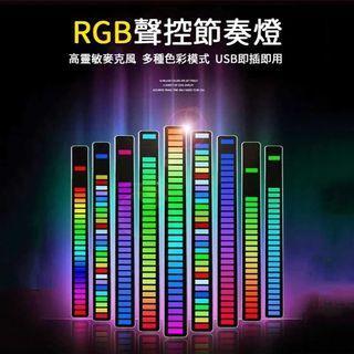 RGB聲控音樂節奏7彩燈  #07071