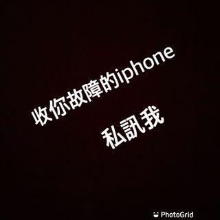 收你故障的iphone