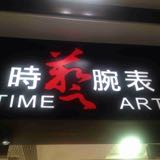 timeart_watches