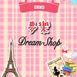 dreamshop_0821