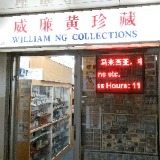 williamngcollections