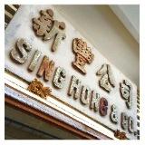 singhongco