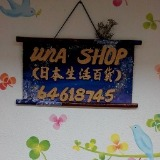 una_una_shop