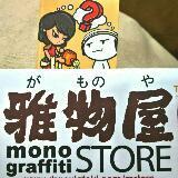 mono_graffiti_store