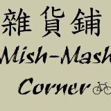 mish-mash