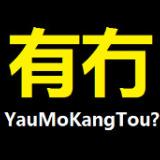 yaumokangtou