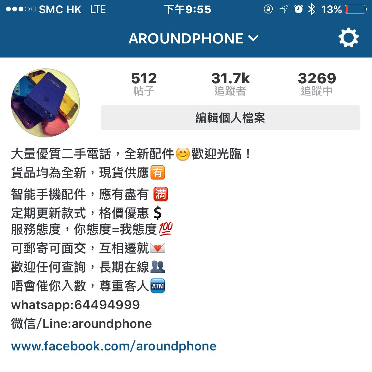 aroundphone