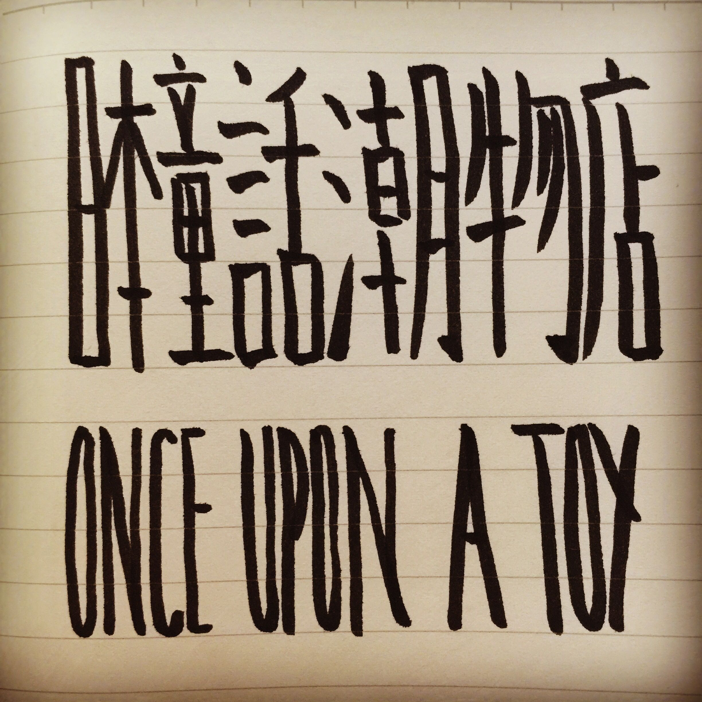once_upon_a_toy