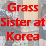grass_sister_in_korea