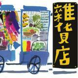 groceries_shop