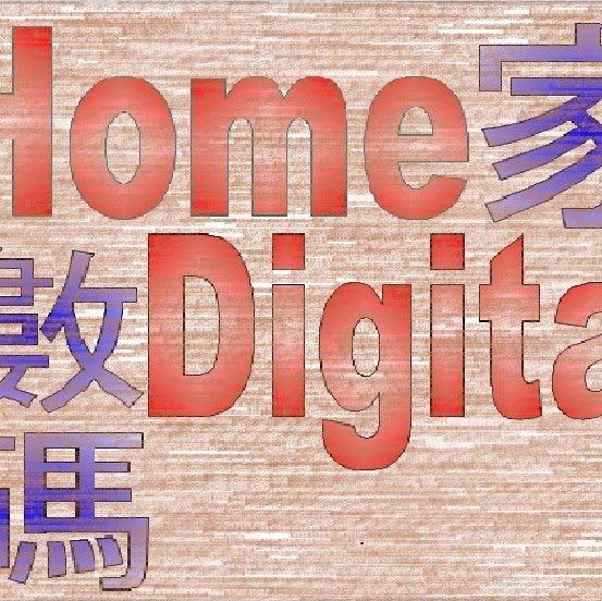 homedigital