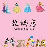 gan_ma_dian