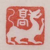 jimkao1967