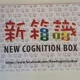 newcognitionbox