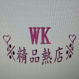 wk_boutique_hotshop