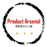 product.arsenal