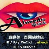 alneeds91339957