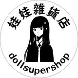 dollsupershop