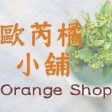 orangeshop1990