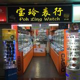 pohling_watch