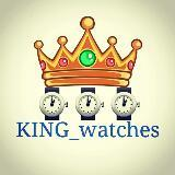 king_watches.id