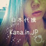 kana.in.jp