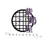 shizuruya_handmade
