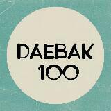 daebak100