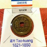 oriental_coins_centre
