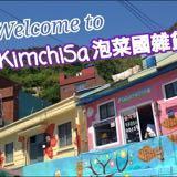 kimchisa