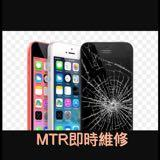 iphone_mtr_fast_repair