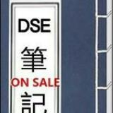 dse_notes_on_sale