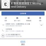 e_moving_and_delivery