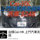 carhk248autobeauty
