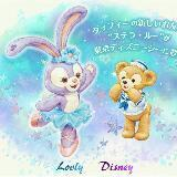 lovelydisney
