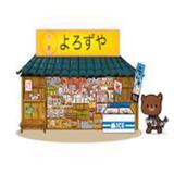 nihon_yorozuya_hk