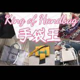 kingofhandbag