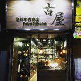 furuya_vintage_collection