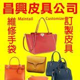 cheong_hing_leather