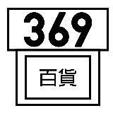 hk369store