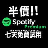 spotifypremiumsale
