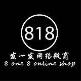 8one8.onlineshop