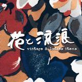 wandering_vintage