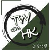 tw.com.hk