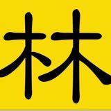 lim_chia