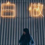 yuen48
