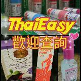 thaieasy2017